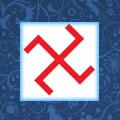 Значение ведических символов в русском узоре. Посолонь