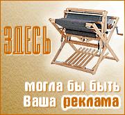 реклама на сайте telarian.ru